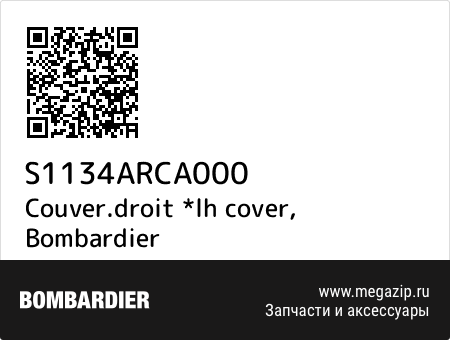 Couver.droit *lh cover, Bombardier S1134ARCA000 запчасти oem