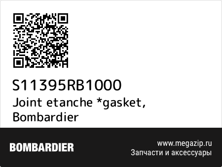 Joint etanche *gasket, Bombardier S11395RB1000 запчасти oem