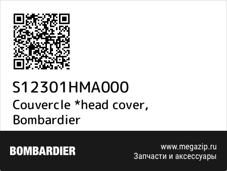 Couvercle *head cover, Bombardier S12301HMA000 запчасти oem