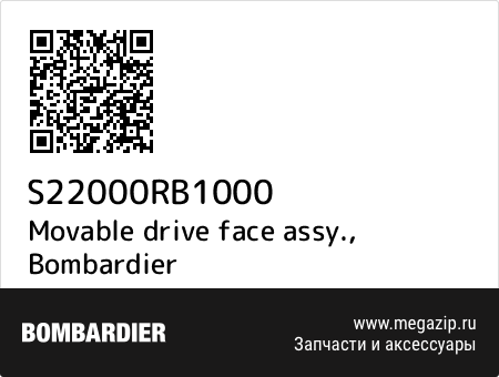 Movable drive face assy., Bombardier S22000RB1000 запчасти oem