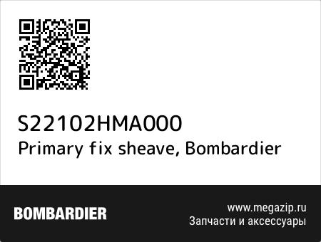 Primary fix sheave, Bombardier S22102HMA000 запчасти oem