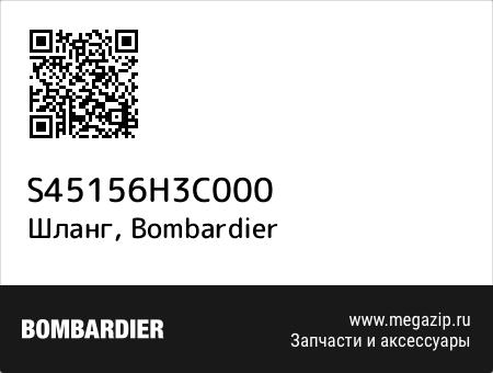 Шланг, Bombardier S45156H3C000 запчасти oem