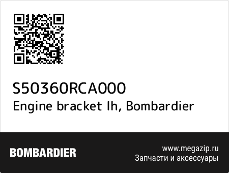 Engine bracket lh, Bombardier S50360RCA000 запчасти oem