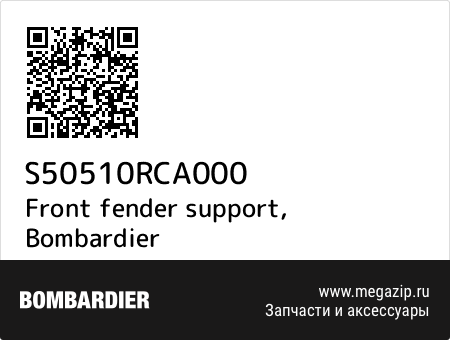 Front fender support, Bombardier S50510RCA000 запчасти oem