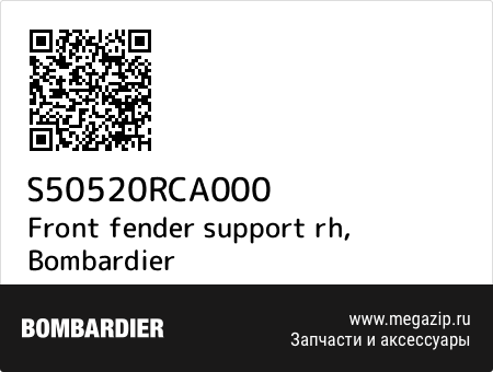 Front fender support rh, Bombardier S50520RCA000 запчасти oem
