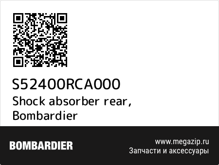 Shock absorber rear, Bombardier S52400RCA000 запчасти oem
