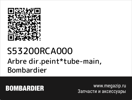 Arbre dir.peint*tube-main, Bombardier S53200RCA000 запчасти oem