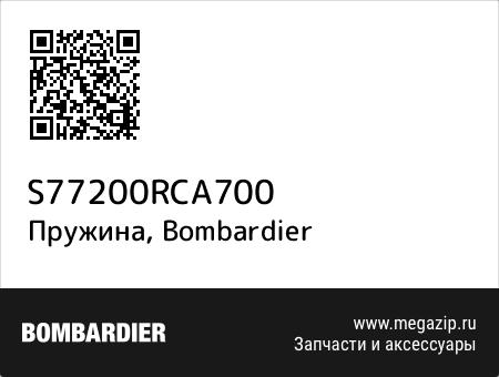 Пружина, Bombardier S77200RCA700 запчасти oem