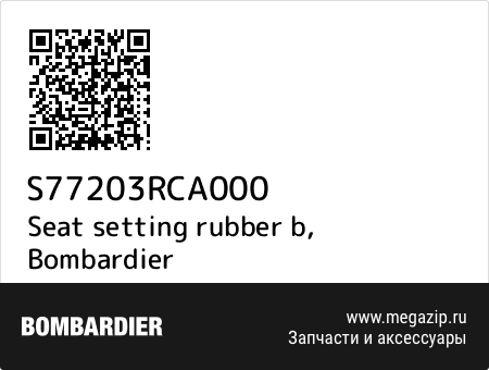 Seat setting rubber b, Bombardier S77203RCA000 запчасти oem