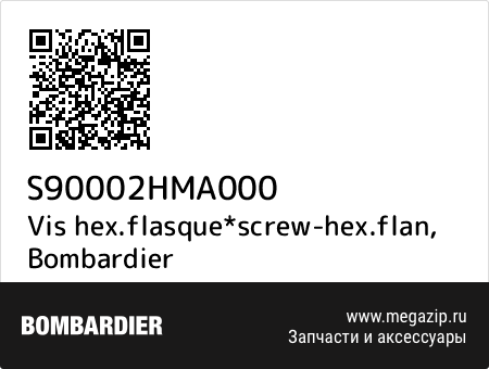 Vis hex.flasque*screw-hex.flan, Bombardier S90002HMA000 запчасти oem