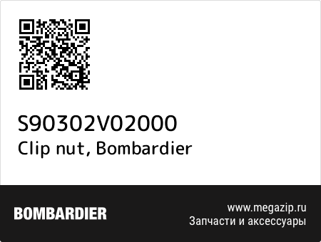 Clip nut, Bombardier S90302V02000 запчасти oem