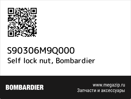 Self lock nut, Bombardier S90306M9Q000 запчасти oem