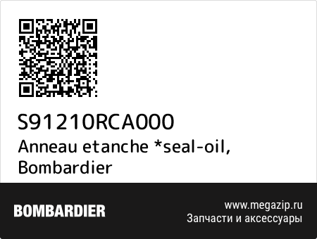 Anneau etanche *seal-oil, Bombardier S91210RCA000 запчасти oem