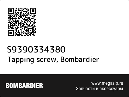 Tapping screw, Bombardier S9390334380 запчасти oem