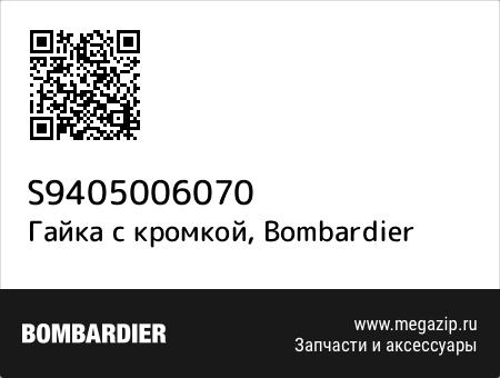 Гайка с кромкой, Bombardier S9405006070 запчасти oem