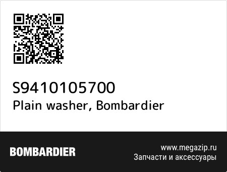 Plain washer, Bombardier S9410105700 запчасти oem