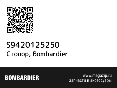 Стопор, Bombardier S9420125250 запчасти oem