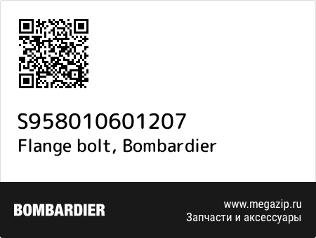 Flange bolt, Bombardier S958010601207 запчасти oem