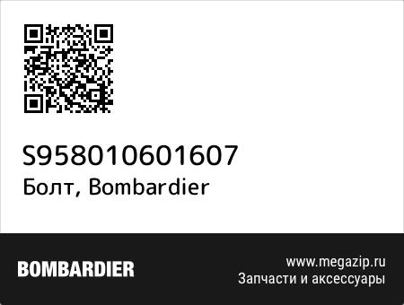 Болт, Bombardier S958010601607 запчасти oem