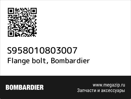 Flange bolt, Bombardier S958010803007 запчасти oem