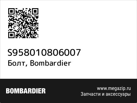 Болт, Bombardier S958010806007 запчасти oem