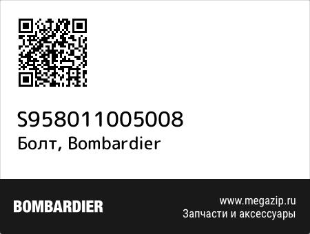 Болт, Bombardier S958011005008 запчасти oem