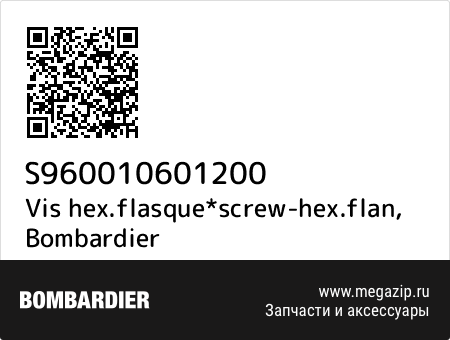 Vis hex.flasque*screw-hex.flan, Bombardier S960010601200 запчасти oem