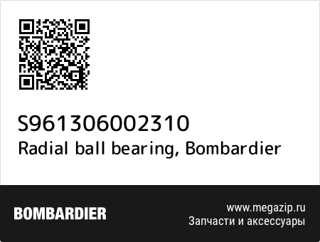 Radial ball bearing, Bombardier S961306002310 запчасти oem