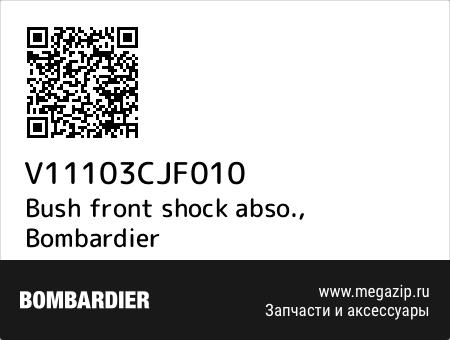 Bush front shock abso., Bombardier V11103CJF010 запчасти oem