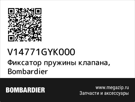 Retainer valve spring, Bombardier V14771GYK000 запчасти oem
