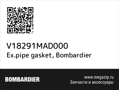 Ex.pipe gasket, Bombardier V18291MAD000 запчасти oem