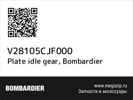 Plate idle gear, Bombardier V28105CJF000 запчасти oem