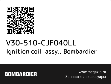 Ignition coil  assy., Bombardier V30-510-CJF040LL запчасти oem