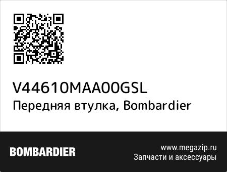 Передняя втулка, Bombardier V44610MAA00GSL запчасти oem