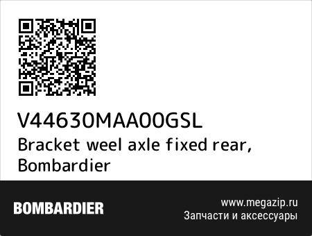 Bracket weel axle fixed rear, Bombardier V44630MAA00GSL запчасти oem