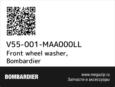 Front wheel washer, Bombardier V55-001-MAA000LL запчасти oem