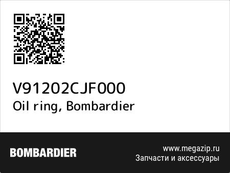 Oil ring, Bombardier V91202CJF000 запчасти oem