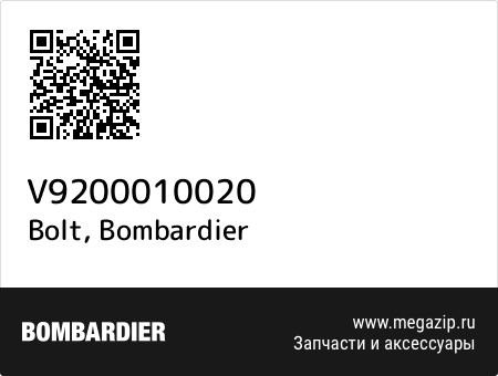 Bolt, Bombardier V9200010020 запчасти oem