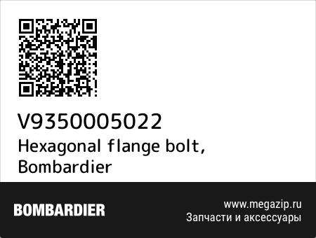 Hexagonal flange bolt, Bombardier V9350005022 запчасти oem