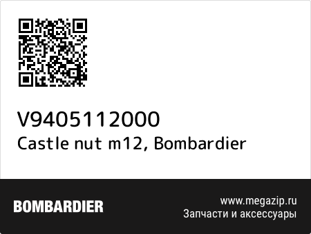 Castle nut m12, Bombardier V9405112000 запчасти oem