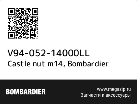 Castle nut m14, Bombardier V94-052-14000LL запчасти oem
