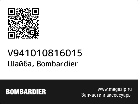 Шайба, Bombardier V941010816015 запчасти oem