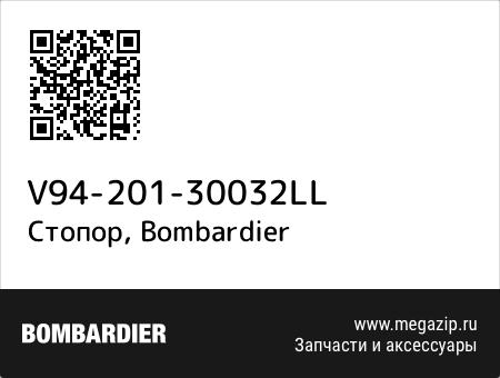 Стопор, Bombardier V94-201-30032LL запчасти oem