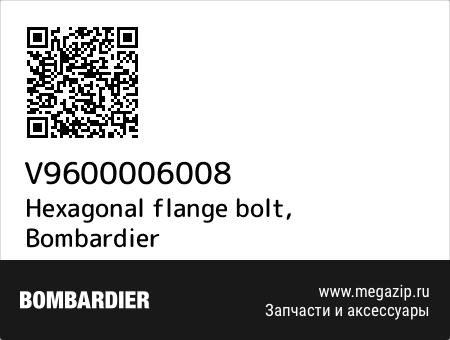 Hexagonal flange bolt, Bombardier V9600006008 запчасти oem