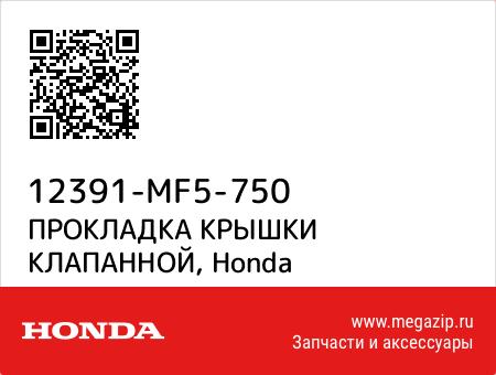 ПРОКЛАДКА КРЫШКИ КЛАПАННОЙ, Honda 12391-MF5-750 запчасти oem