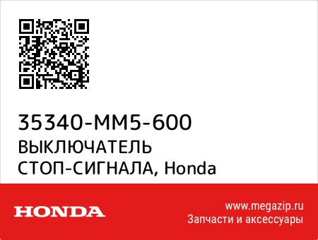 ВЫКЛЮЧАТЕЛЬ СТОП-СИГНАЛА, Honda 35340-MM5-600 запчасти oem