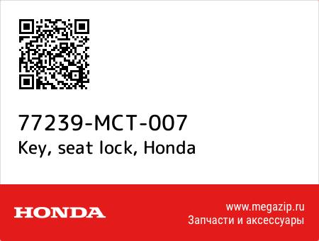 Key, seat lock, Honda 77239-MCT-007 запчасти oem
