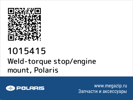 Weld-torque stop/engine mount, Polaris 1015415 запчасти oem