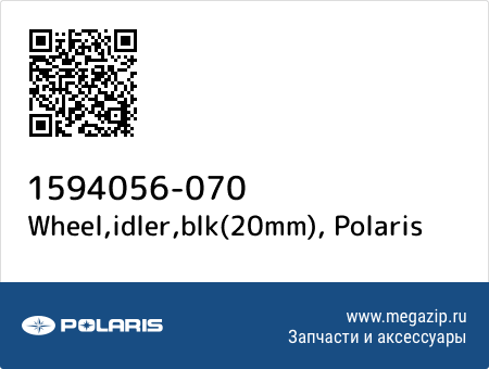Wheel,idler,blk(20mm), Polaris 1594056-070 запчасти oem