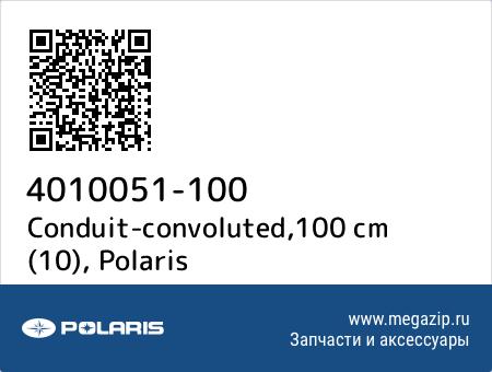 Conduit-convoluted,100 cm (10), Polaris 4010051-100 запчасти oem